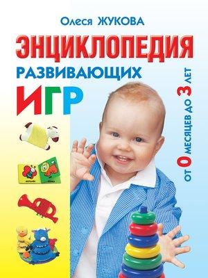 cover image of Энциклопедия развивающих игр от 0 месяцев до 3 лет