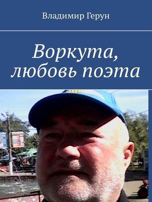 cover image of Воркута, любовь поэта