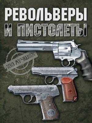 cover image of Револьверы и пистолеты