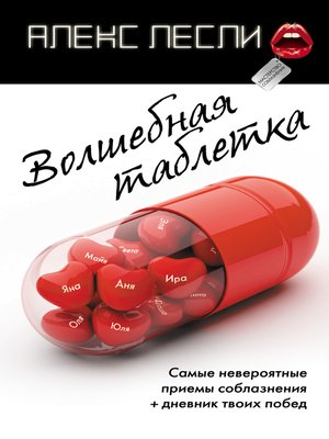 cover image of Волшебная таблетка