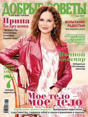 cover image of Добрые советы №05/2017