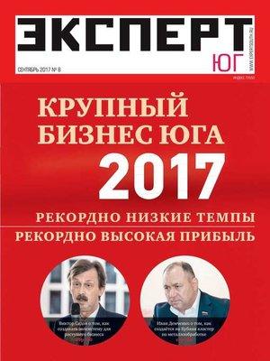 cover image of Эксперт Юг 08-2017
