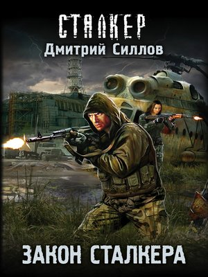 cover image of Закон сталкера