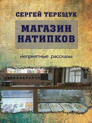 cover image of Магазин натипков. Неприятные рассказы
