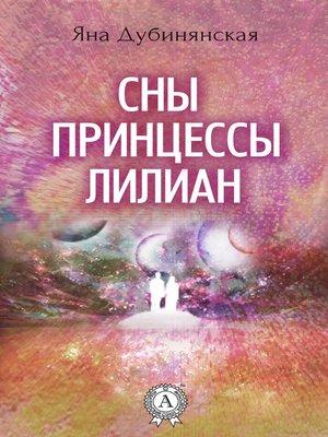 cover image of Сны принцессы Лилиан