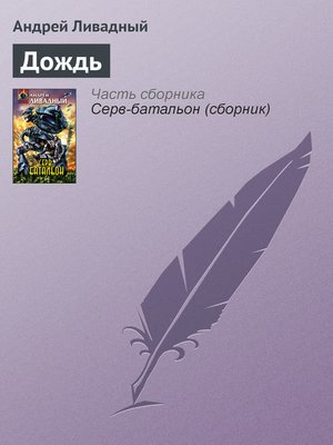 cover image of Дождь