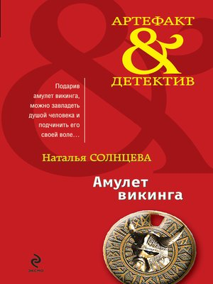 cover image of Амулет викинга (сборник)