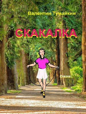 cover image of Скакалка
