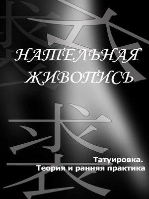 cover image of Татуировка. Теория и ранняя практика
