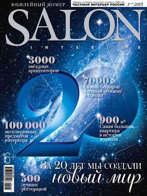 cover image of SALON-interior №01/2015