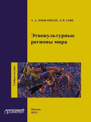 cover image of Этнокультурные регионы мира