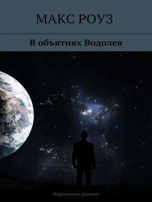 cover image of В объятиях Водолея