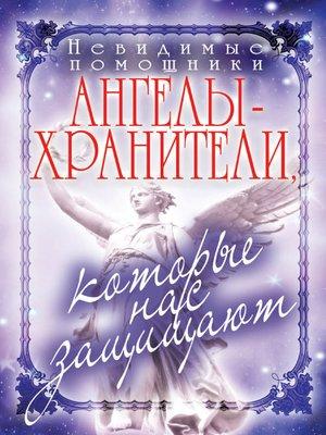 cover image of Невидимые помощники. Ангелы-хранители, которые нас защищают
