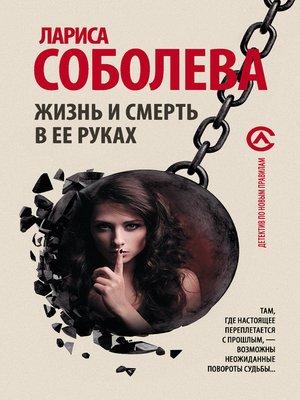 cover image of Жизнь и смерть в ее руках