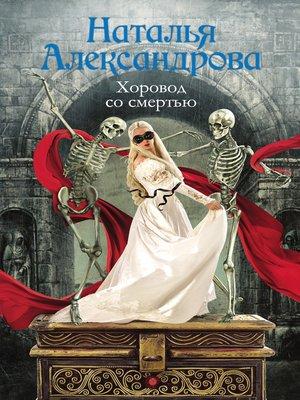 cover image of Хоровод со смертью