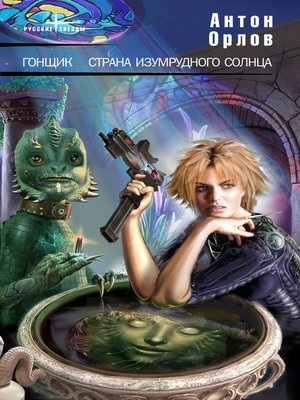 cover image of Гонщик