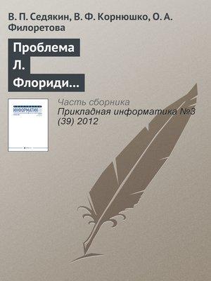 cover image of Проблема Л. Флориди и классификация информационных наук