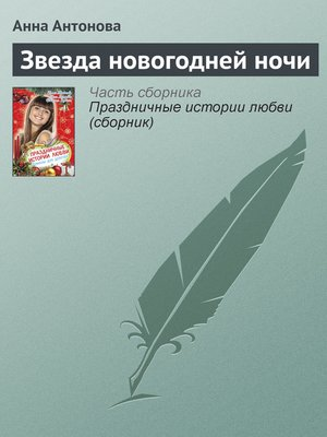 cover image of Звезда новогодней ночи