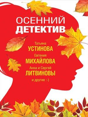 cover image of Осенний детектив