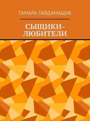 cover image of Сыщики-любители