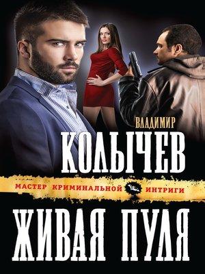 cover image of Живая пуля