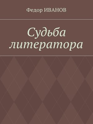 cover image of Судьба литератора
