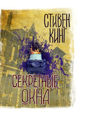 cover image of Секретные окна (сборник)