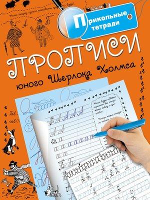 cover image of Прописи юного Шерлока Холмса