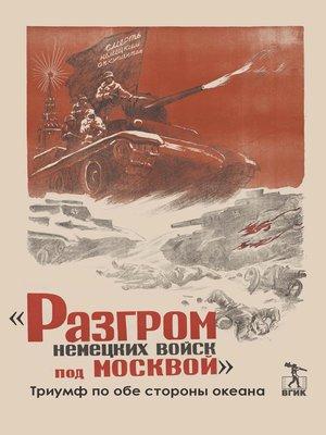 cover image of «Разгром немецких войск под Москвой». Триумф по обе стороны океана