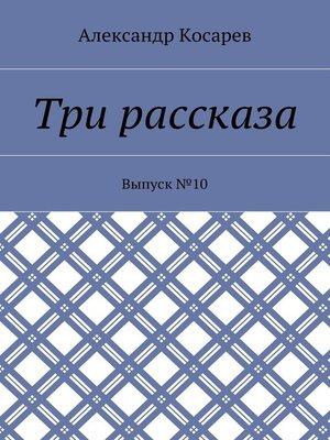 cover image of Заметки кладоискателя. Выпуск№10
