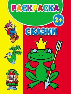 cover image of Сказки. Раскраска