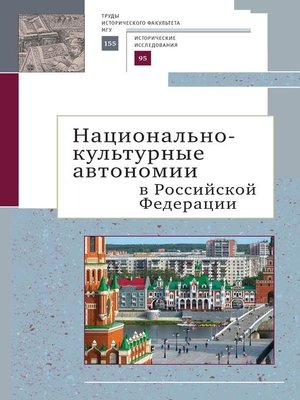 cover image of Национально-культурные автономии Российской Федерации. Научный сборник