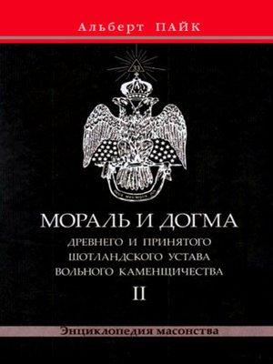 cover image of Мораль и Догма Древнего и Принятого Шотландского Устава Вольного Каменщичества. Том 2