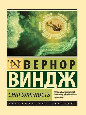 cover image of Сингулярность