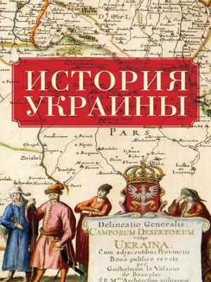 cover image of История Украины
