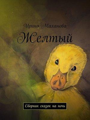 cover image of Желтый. Сборник сказок наночь