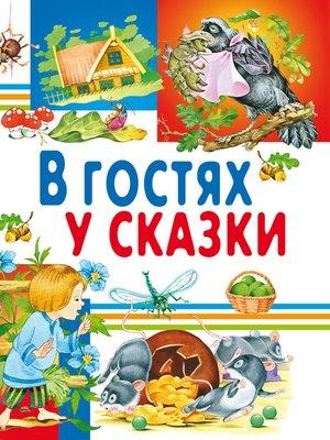 cover image of В гостях у сказки