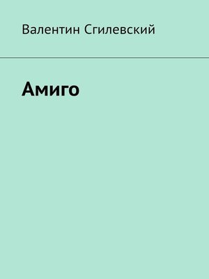 cover image of Амиго