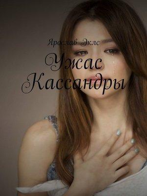 cover image of Ужас Кассандры