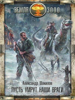 cover image of Пусть умрут наши враги