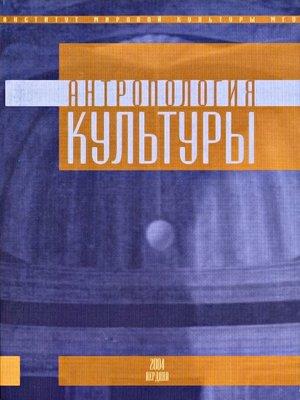 cover image of Антропология культуры. Выпуск 2