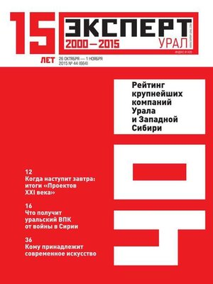 cover image of Эксперт Урал 44-2015