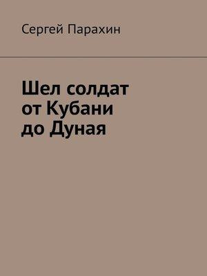 cover image of Шел солдат отКубани доДуная