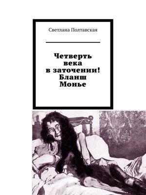 cover image of Четверть века в заточении! Бланш Монье