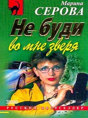 cover image of Не буди во мне зверя