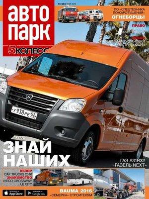 cover image of Автопарк – 5 Колесо 03-2016