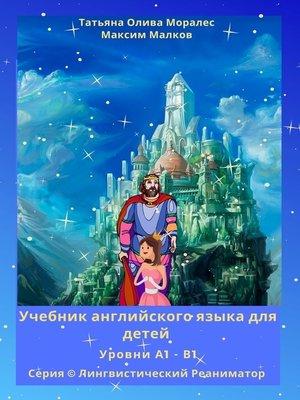 cover image of Учебник английского языка для детей. Уровни А1–В1. Серия © Лингвистический Реаниматор