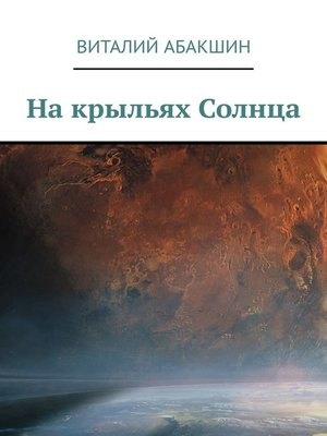 cover image of Накрыльях Солнца
