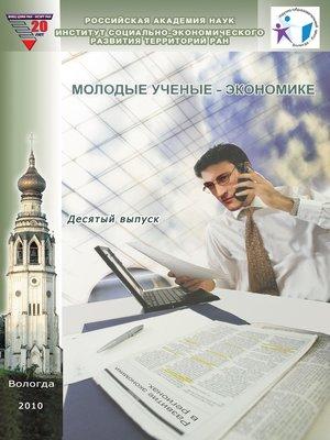 cover image of Молодые ученые – экономике. Выпуск 10