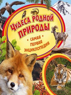 cover image of Чудеса родной природы